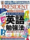 非ネイティブのための英語勉強法 プレジデント2020年4/3号