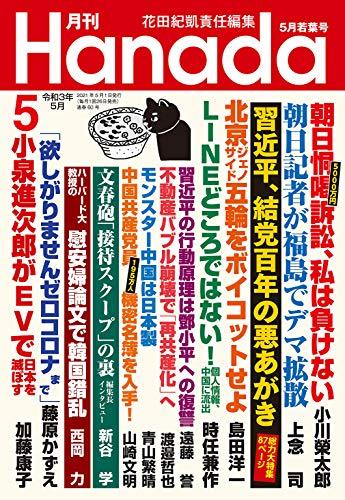 月刊Hanada2021年5月号 [雑誌]