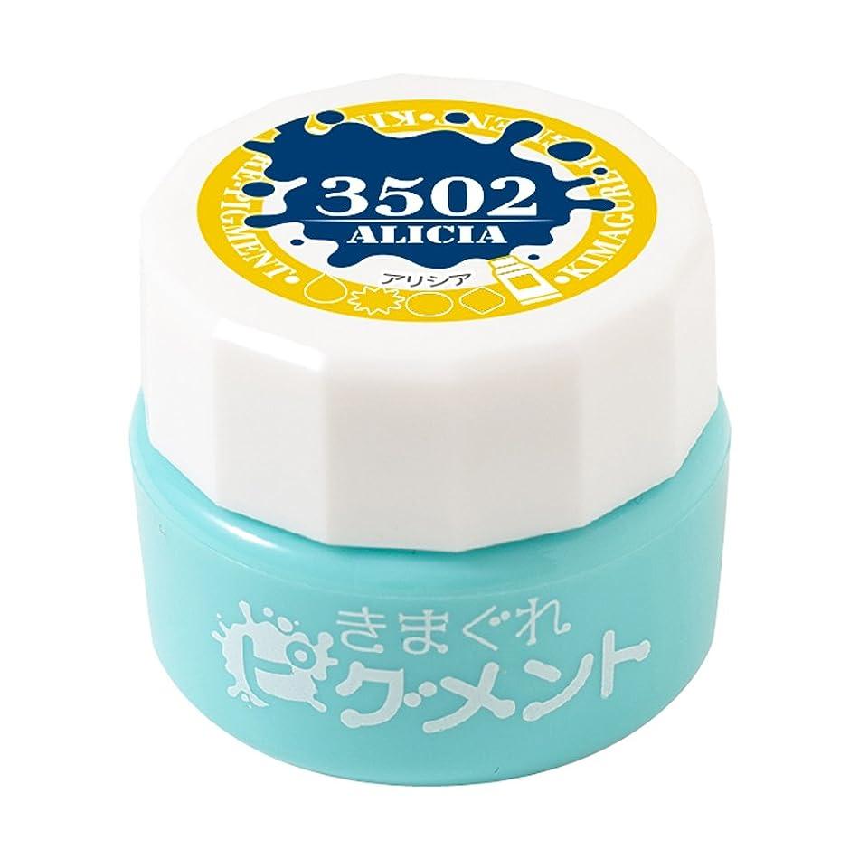 常習的酸っぱいストローBettygel きまぐれピグメント アリシア QYJ-3502 4g UV/LED対応