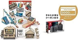 Nintendo Labo (ニンテンドー ラボ) Toy-Con 01: Variety Kit - Switch + Nintendo Switch 本体 (ニンテンドースイッチ) 【Joy-Con (L) / (R) グレー】+ ニンテンドーeショップでつかえるニンテンドープリペイド番号3000円分 セット