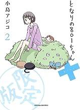 となりの801ちゃん+2限定版 (Next comics)