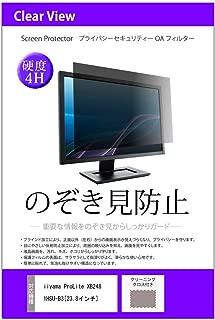 メディアカバーマーケット iiyama ProLite XB2481HSU-B3 [23.8インチ(1920x1080)]機種で使える【プライバシー フィルター】 左右からの覗き見防止 ブルーライトカット