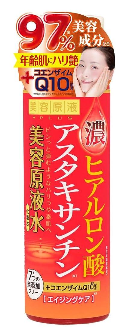 浴室祭り起きている美容原液 超潤化粧水 ヒアルロン酸&アスタキサンチン 185ml (化粧水 エイジングケア 高保湿)