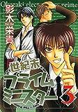世紀末プライムミニスター(3) (ウィングス・コミックス)