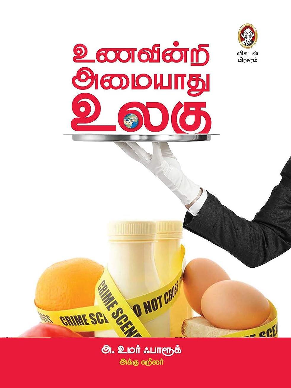 去る結婚絶えずUnavindri_Amaiyathu_Ulagu (Tamil Edition)