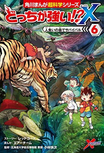 どっちが強い!?X(6) 人食いの森でサバイバル (角川まんが科学シリーズ)