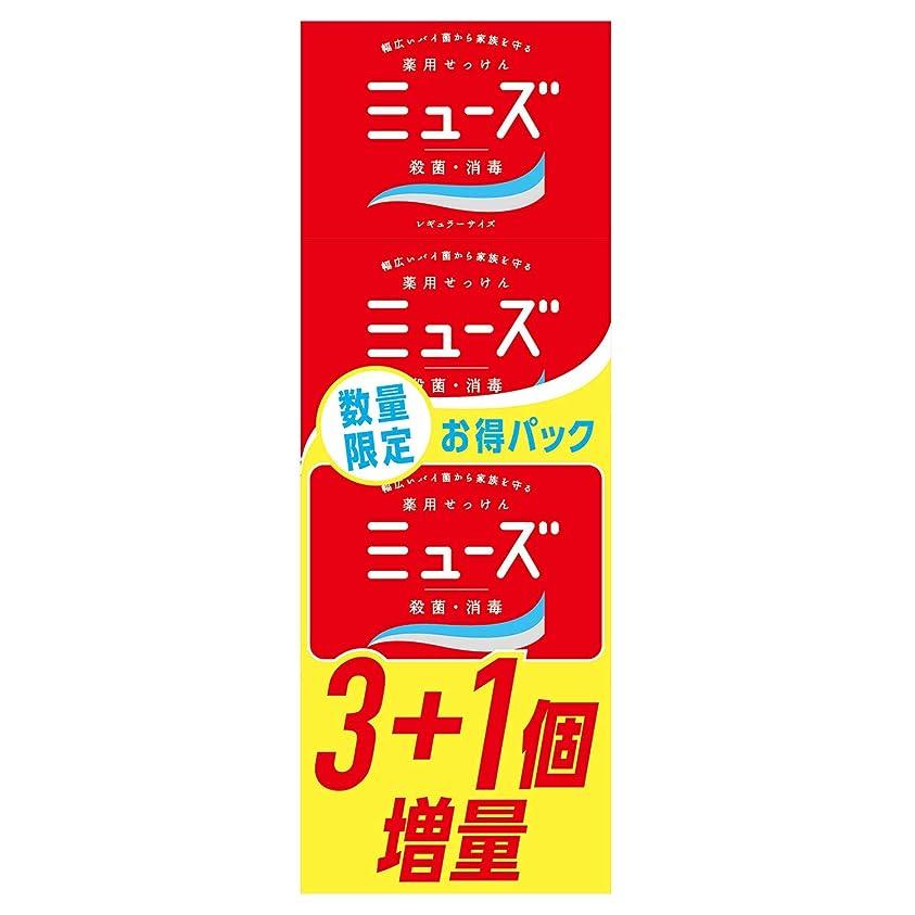 購入拍手するなので【医薬部外品】ミューズ石鹸レギュラー 3+1限定品