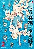 新・血潜り林檎と金魚鉢男(2) (アース・スターコミックス)