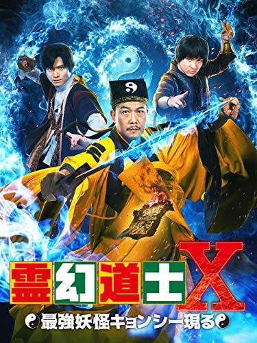 霊幻道士X 最強妖怪キョンシー現る