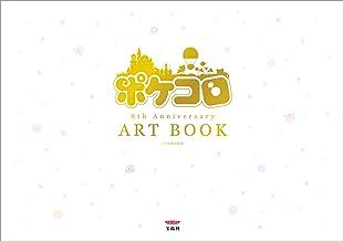表紙: ポケコロ8th Anniversary ART BOOK   ココネ株式会社