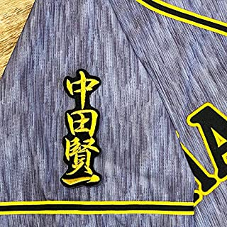 阪神 タイガース 刺繍ワッペン 中田 賢一 ネーム 2 黒布 応援 ユニフォーム...