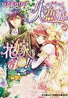 失恋姫の花嫁計画!! 甘い毒薬の作り方 (コバルト文庫)