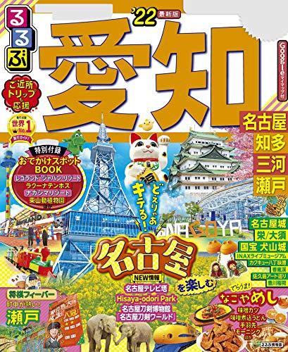 るるぶ愛知 名古屋 知多 三河 瀬戸'22 (るるぶ情報版(国内))