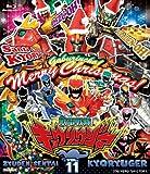 スーパー戦隊シリーズ 獣電戦隊キョウリュウジャー VOL.11[Blu-ray/ブルーレイ]