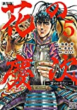 花の慶次 ―雲のかなたに― 新装版 (5) (ゼノンコミックスDX)