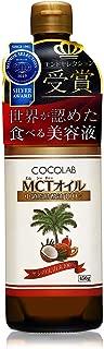 COCOLAB MCTオイル 中鎖脂肪酸油 純度100% ピュアオイル 450g