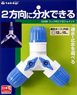 タカギ(takagi) ホース ジョイント コック付三ツ又ジョイント 普通ホース 2方向に分水できる G098FJ 【安心の2年間保証】