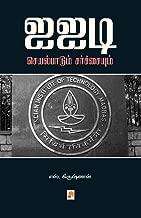 ஐஐடி : செயல்பாடும் சர்ச்சையும் / IIT : Seyalpaadum Sarchaiyum (Tamil Edition)