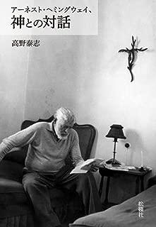 アーネスト・ヘミングウェイ、神との対話