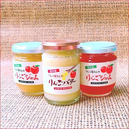りんごジャム・りんごバターセット 長野県産(サンふじジャム1個・紅玉ジャム1個・りんごバター1個)