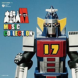 大鉄人17 MUSIC COLLECTION