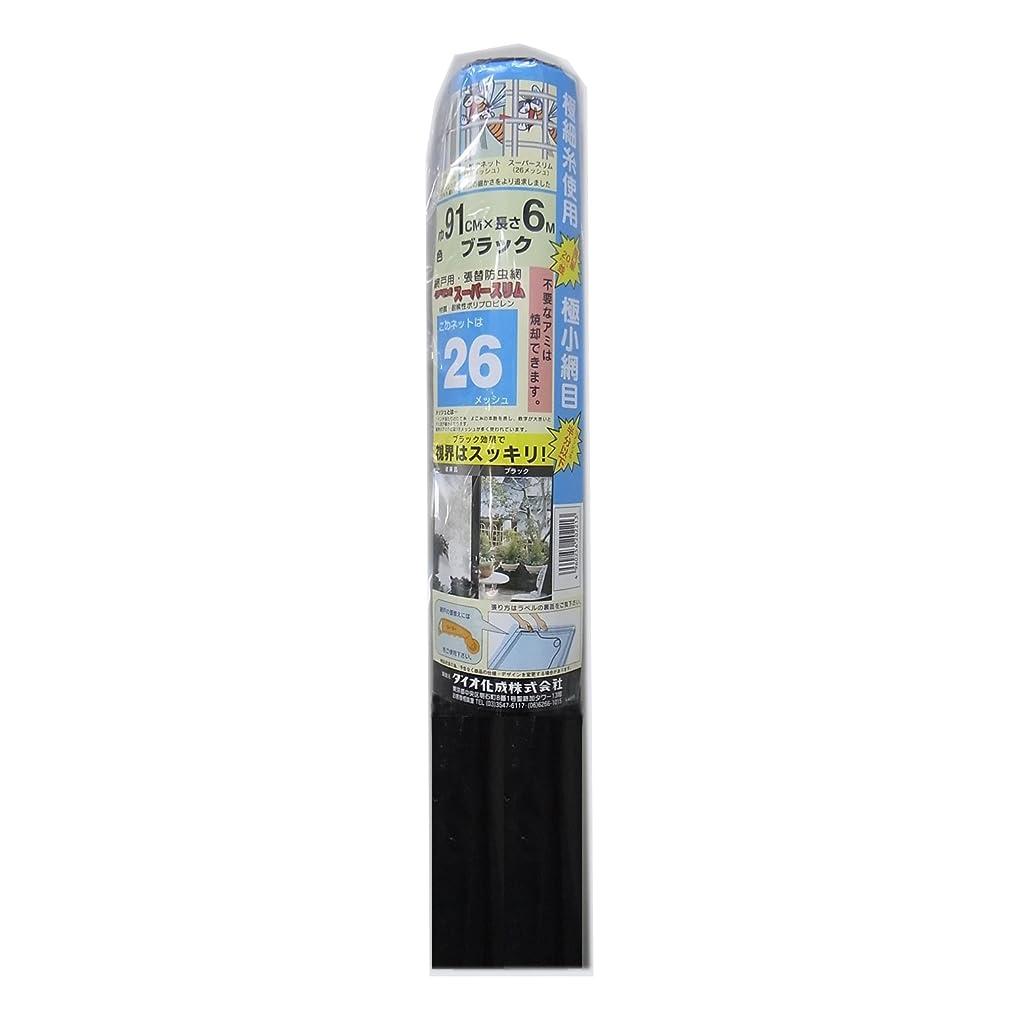 列挙する腹ばかげたダイオ化成 防虫網 スーパースリム 26メッシュ 91cm×6m ブラック