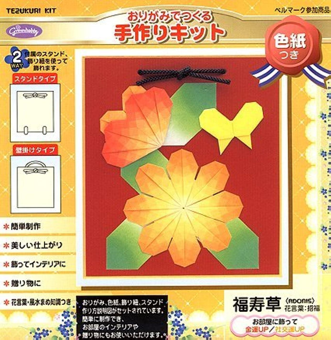 Origami Tezukuri Kit- Adonis