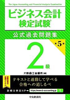 ビジネス会計検定試験®公式過去問題集2級〔第5版〕