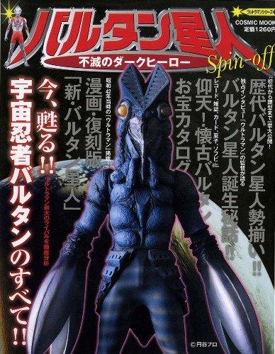 バルタン星人―不滅のダークヒーロー (COSMIC MOOK ウルトラマンシリーズ)