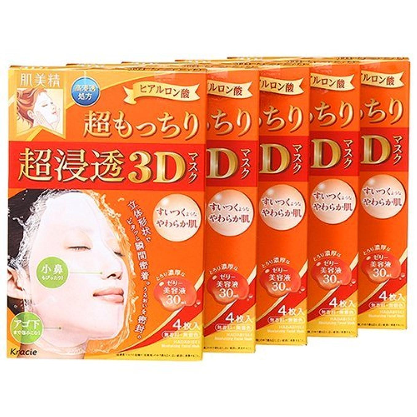 学校ドロップ支援するクラシエホームプロダクツ 肌美精 超浸透3Dマスク 超もっちり 4枚入 (美容液30mL/1枚) 5点セット [並行輸入品]