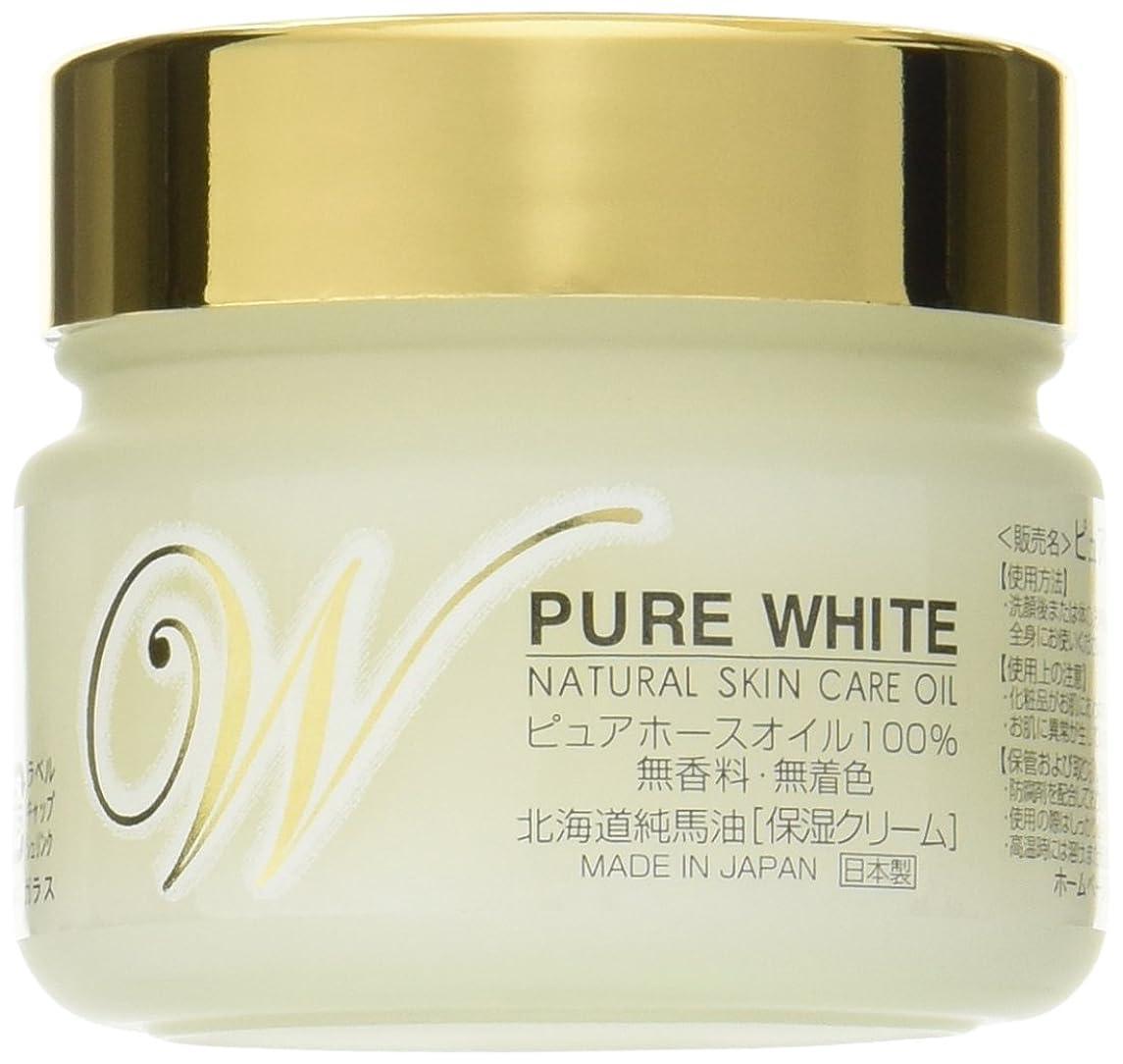 断言する不名誉なまた明日ね北海道純馬油本舗 ピュアホワイト ピュアホースオイル100% 保湿クリーム 無香料無着色 100g