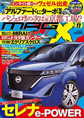 ニューモデルマガジンX 2020年 11月号 [雑誌]