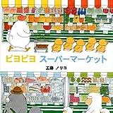 ピヨピヨ スーパーマーケット