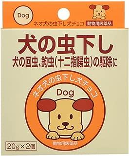 【動物用医薬品】内外製薬 ネオ犬の虫下し犬チョコ 20g×2個