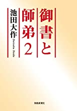 表紙: 御書と師弟2 | 池田 大作