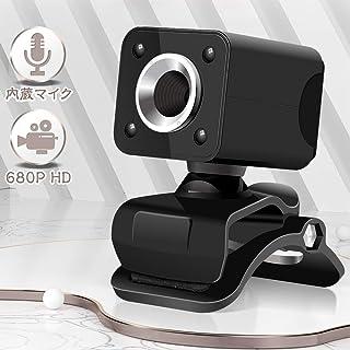 Webカメラ PCウェブカメラ マイク内蔵 プラグアンドプレイ 30fps フルHD フォーカス 高画質 CMOS 広角感光 光補正 1.5M USB2.0接続 360°調整 在宅勤務 動画配信 ゲーム実況 ビデオ会議 ネット授業 カメラ 1年間メーカー保証