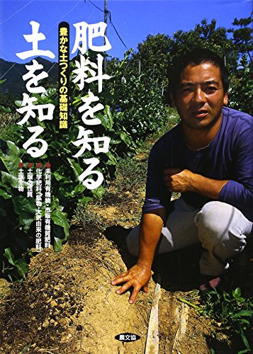 肥料を知る土を知る—豊かな土つくりの基礎知識