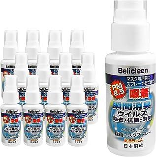 【日本製】 マスク 除菌スプレー Belicleen ベリクリーン マスクスプレー [30ml×12]