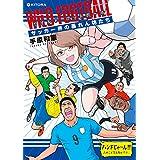 ワイルド・フットボール サッカー界の暴れん坊たち ワイルドフットボール (中経☆コミックス)