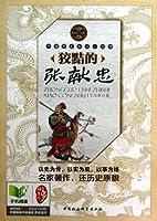 中国历史知识小丛书(明清卷·人物):狡黠的张献忠
