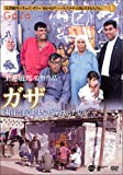 「和平合意」はなぜ崩壊したのか (土井敏邦・ドキュメンタリー「届かぬ声―パレスチナ・占領と生きる人びと」1)[DVD]【ライブラリー版】