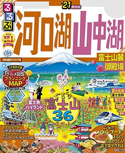 るるぶ河口湖 山中湖 富士山麓 御殿場'21 (るるぶ情報版(国内))