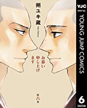 表紙: お慕い申し上げます 6 (ヤングジャンプコミックスDIGITAL) | 朔ユキ蔵