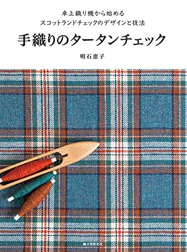 手織りのタータンチェック: 卓上織り機から始めるスコットランドチェックのデザインと技法