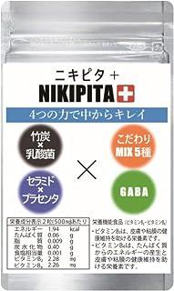 ニキピタ+ NIKIPITA+ サプリメント『洗顔?ビタミンだけで大丈夫?』思春期から大人 炭の力 内からスキンケア ノンぷつぷつ習慣 【栄養機能食品】 鎌倉珪竹炭 乳酸菌 セラミド プラセンタ GABA ビタミン (NIKIPITA+)