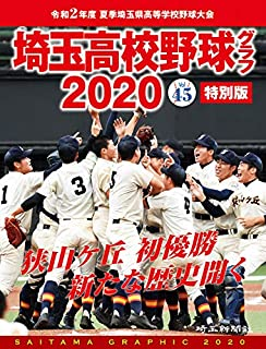 埼玉高校野球グラフ2020 vol.45 特別版