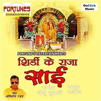 Shirdi Ke Raja Sai (Shirdi Sai Baba Bhajans)