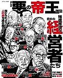 まんが悪の帝王列伝 残虐非道な日本の経営者たち (コアコミックス)