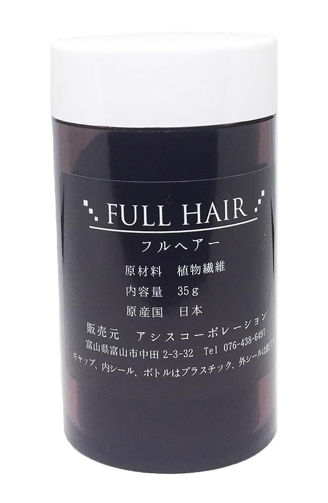 グローブムス吸収剤フルヘアー 35g ライトブラウン 増毛パウダー 薄毛隠し 円形脱毛症に