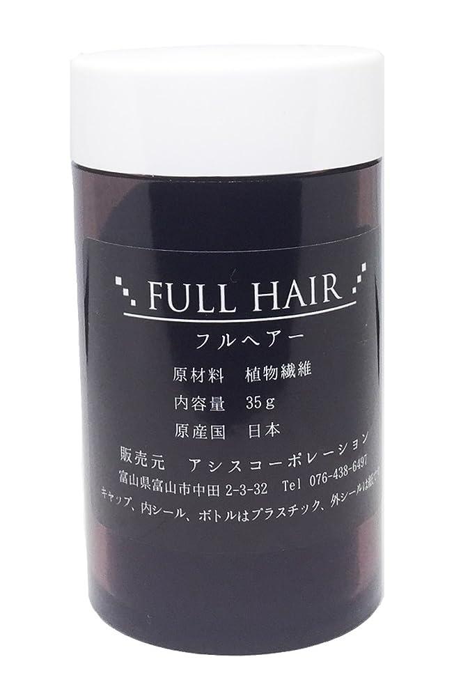 従事する悪い幹フルヘアー 35g ライトグレー 増毛パウダー 薄毛隠し 円形脱毛症に